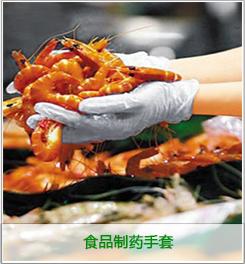 食品制药手套