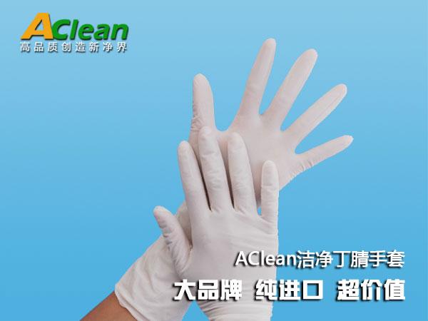 AClean手套品质保证,价格公道